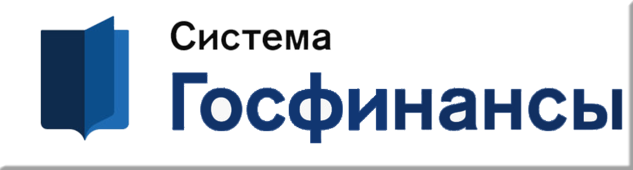 Система Госфинансы